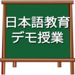 日本語教育 デモ授業