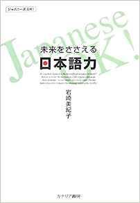 未来をささえる日本語力 (ジャパニーズOK!)カナリア書房 2007年