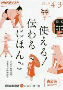 NHKEテレ「使える! 伝わる にほんご」 2014-2016年度~日本語学習部分執筆・監修